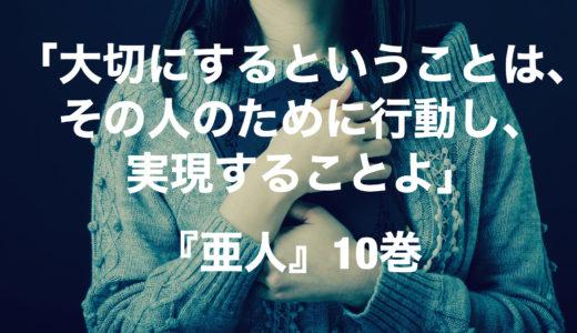 【漫画の名言】永井圭の母「大切にするということは、その人のために行動し、実現することよ」『亜人』10巻