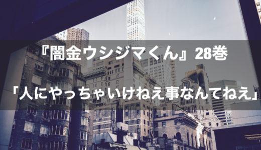 【漫画の名言】ウシジマ「人にやっちゃいけねえ事なんてねえ」『闇金ウシジマくん』28巻
