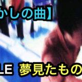 【懐かしの曲】SMILE(スマイル)『夢見たものは…』深夜番組『上岡龍太郎の金印』エンディングテーマだった曲