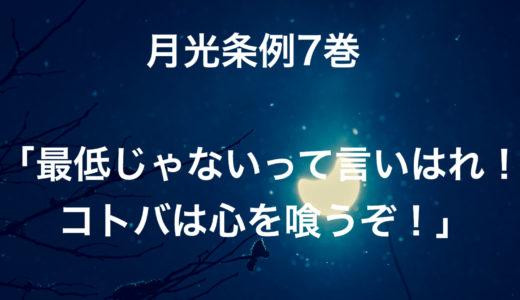 【漫画の名言】月光「最低じゃないって言いはれ!!コトバは心を喰うぞ!」『月光条例』7巻