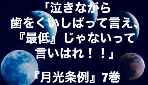 【漫画の名言】月光「泣きながら歯をくいしばって言え、『最低』じゃないって言いはれ!!」『月光条例』7巻