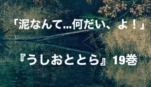 【漫画の名言】真由子「泥なんて...何だい、よ!」『うしおととら』19巻