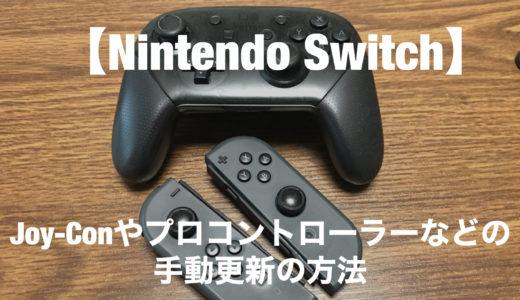 【Nintendo Switch】Joy-Conやプロコントローラーなどの手動更新の方法
