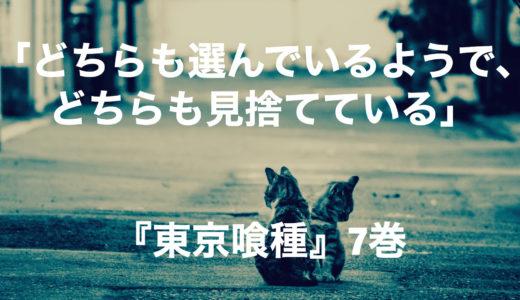 【漫画の名言】リゼ「どちらも選んでいるようで、どちらも見捨てている」『東京喰種』7巻