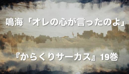 【漫画の名言】鳴海「オレの心が言ったのよ」『からくりサーカス』19巻