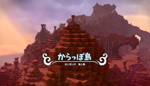 【ドラクエビルダーズ2】最初の島『からっぽ島』をやってみた感想とおもしろかったところダイジェスト