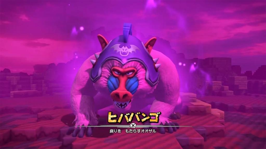 【ドラクエビルダーズ2】ヒババンゴ