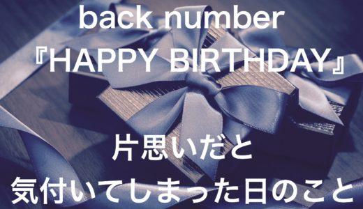 back number『HAPPY BIRTHDAY』片思いだと気付いてしまった日のこと
