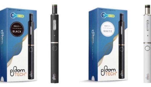 JTの加熱式たばこ『プルーム・テック・プラス』がついに全国で販売へ!コンビニで買える!