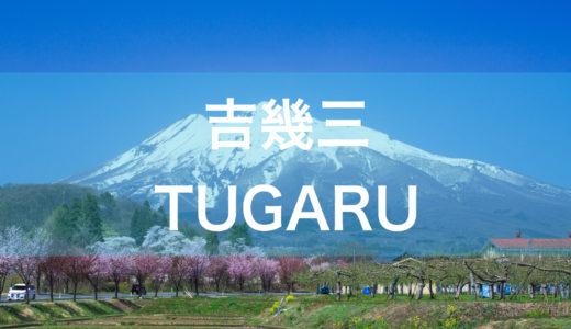 吉幾三「TUGARU(つがる)」歌詞を見ても内容が分からないほどの方言ラップがたまんねえ