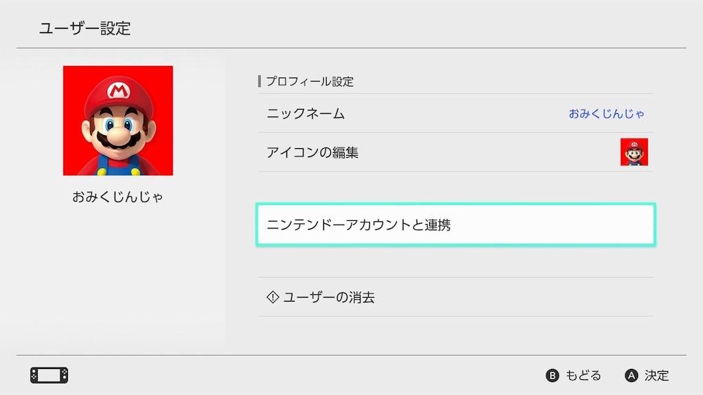 共有 ニンテンドー アカウント 「スイッチ」のダウンロード版はアカウントを分けよう!2台同時に遊べない?
