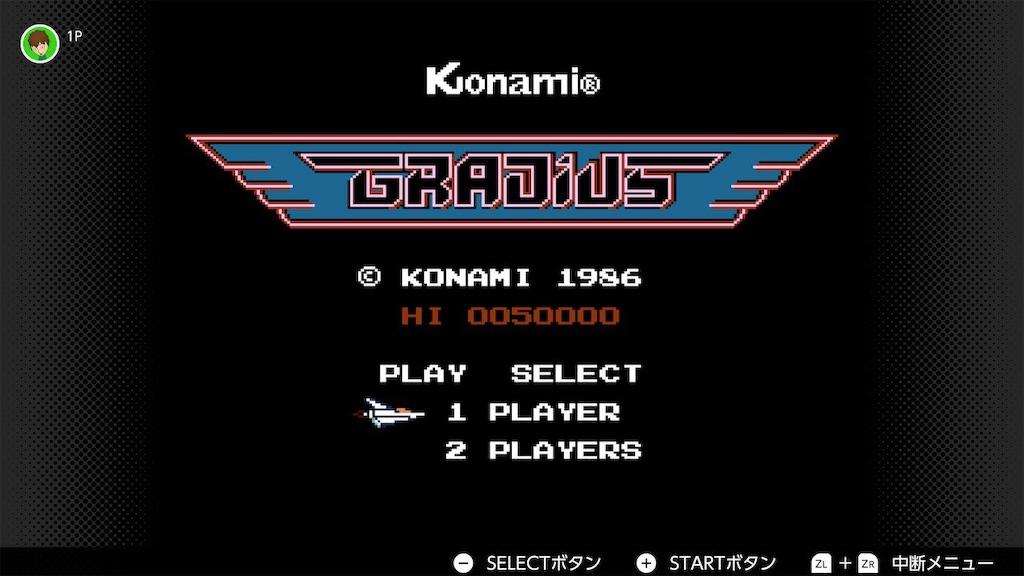 【Switchオンライン】『ファミリーコンピュータ』グラディウス
