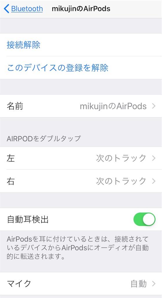 AirPods設定画面