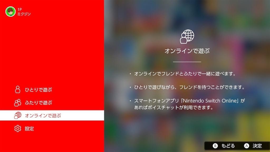 【Switchオンライン】『ファミリーコンピュータ』