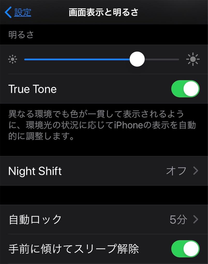 【iPhone・iPad】対応ケースでカバーを開閉した時の自動ロック/解除の設定方法(画面スリープオン・オフ)