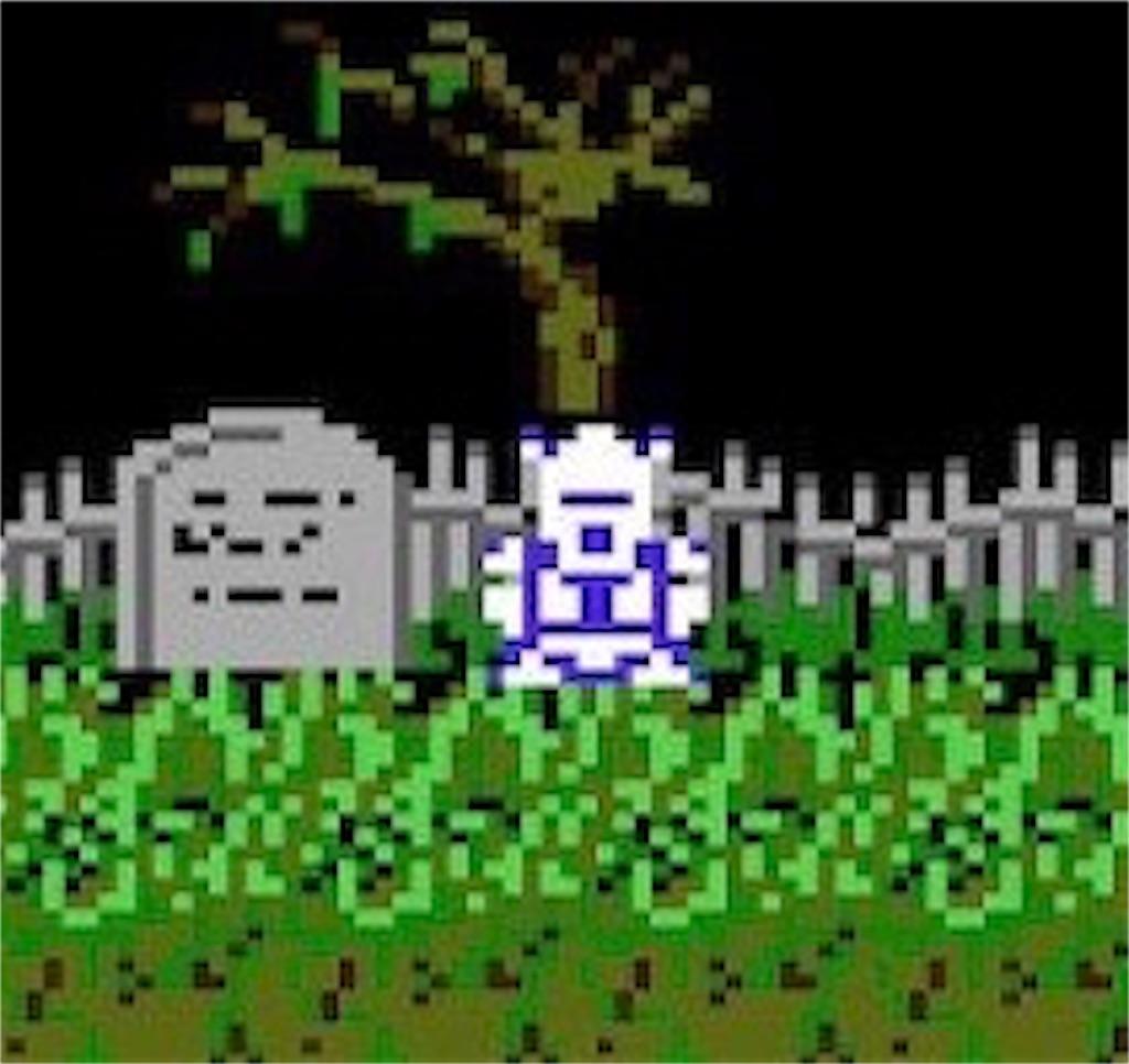 ファミコン『魔界村』石兵