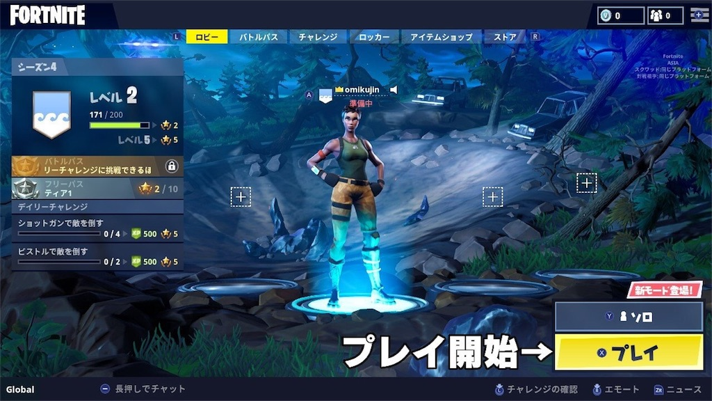 【Fortnite(フォートナイト)】プレイ開始