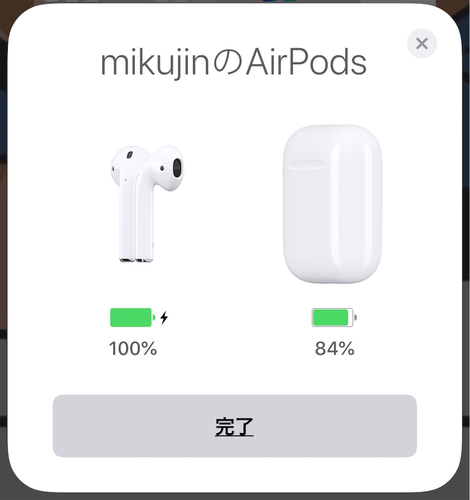 AirPods接続完了