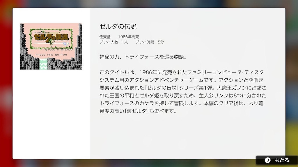 【Switchオンライン】『ファミリーコンピュータ』ゼルダの伝説