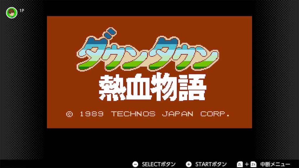 【Switchオンライン】『ファミリーコンピュータ』ダウンタウン熱血物語