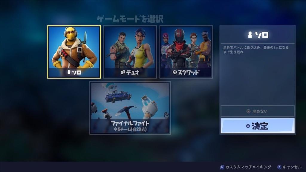 【Fortnite(フォートナイト)】ゲームモード選択画面