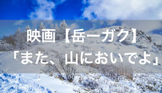 映画『岳ーガクー』「また、山においでよ」生きることは半分半分なんだ【Amazonプライムビデオ】