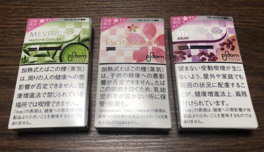 【プルーム・テック】『抹茶』『さくら』『あずき』の新3フレーバーを吸ってみた感想【季節限定フレーバー】
