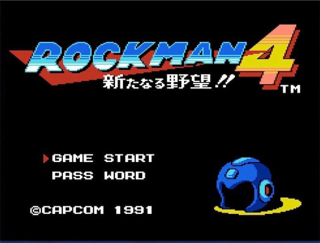 『ロックマン4』タイトル画面(日本版)