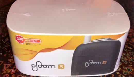 JT初の高温加熱型デバイス『プルーム・エス』を使ってみた感想
