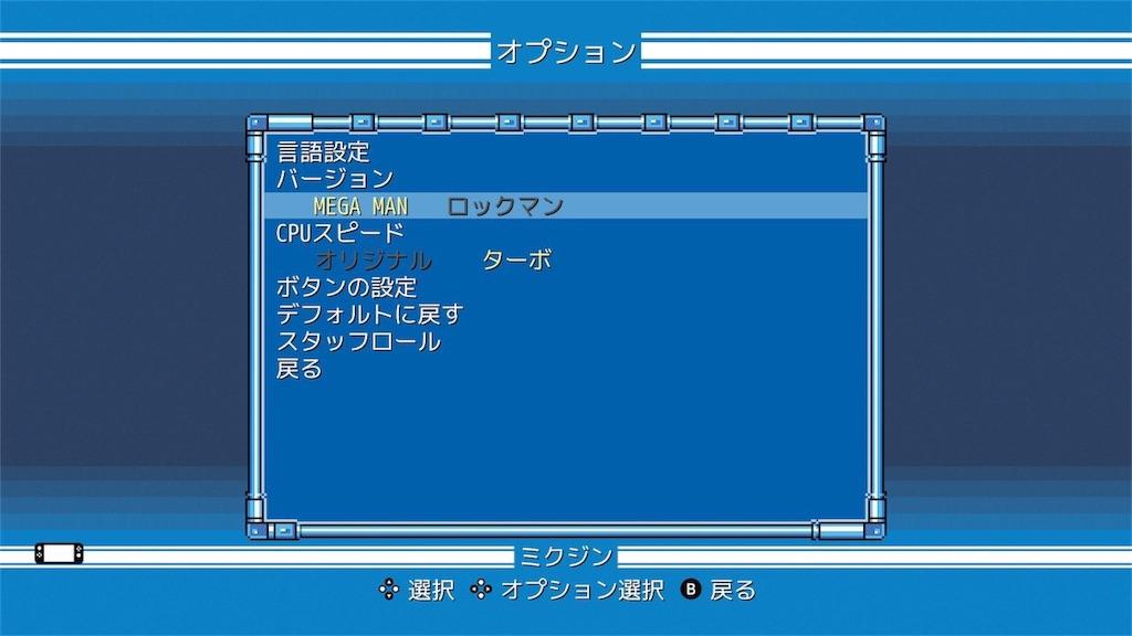 『ロックマン クラシックス コレクション1+2』設定画面