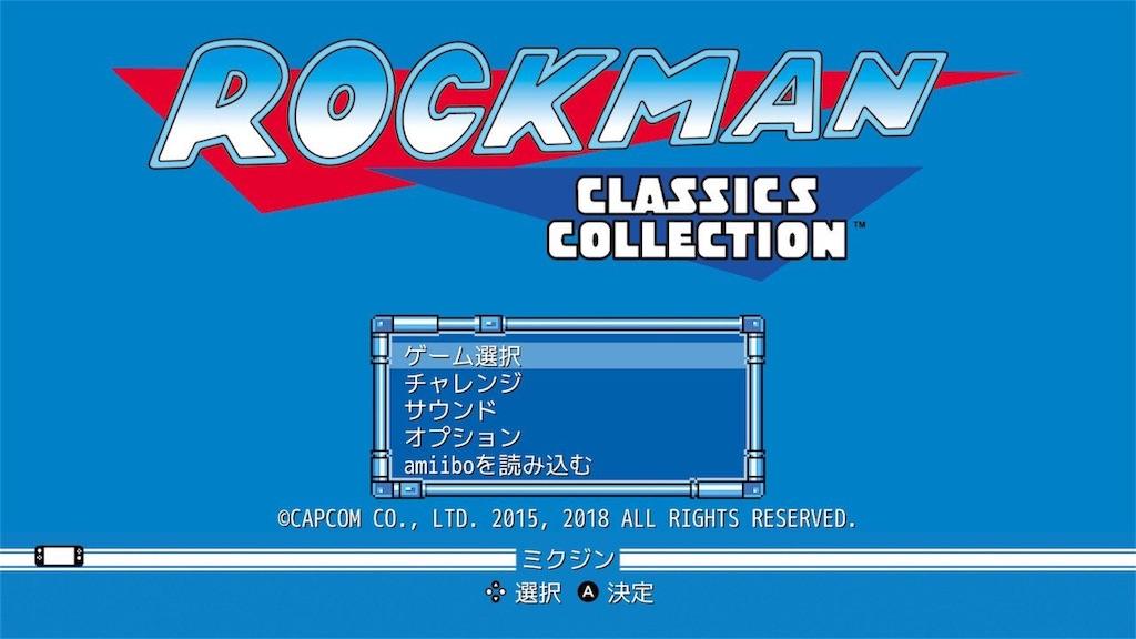 『ロックマン クラシックス コレクション1+2』タイトル画面