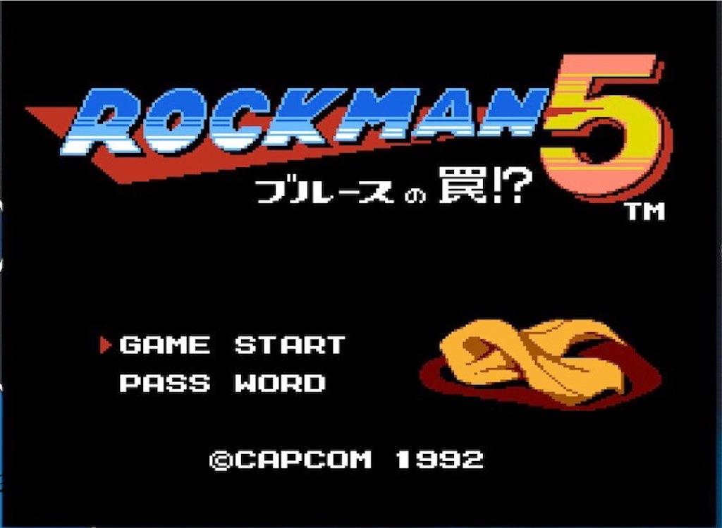 『ロックマン5』タイトル画面(日本版)