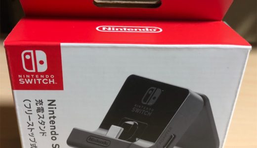 【Switch】持ち運びにも便利!フリーストップ式の充電スタンドを使ってみた感想