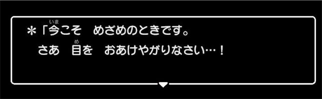 【ドラクエビルダーズ2】プロローグ