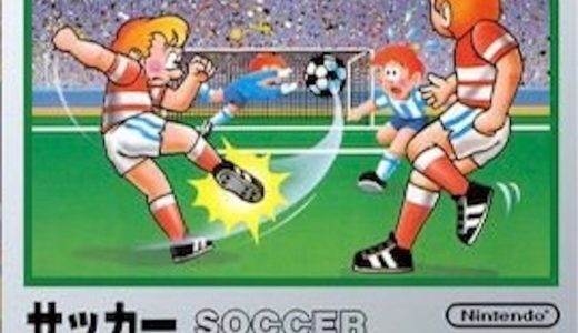 ファミコン『サッカー』の遊び方とやってみた感想【Switchオンライン】