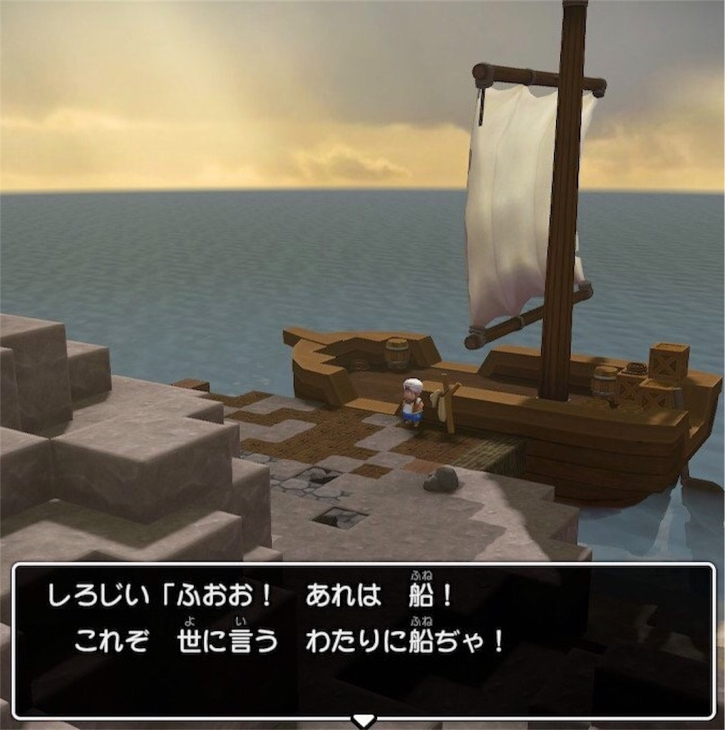 【ドラクエビルダーズ2】からっぽ島編