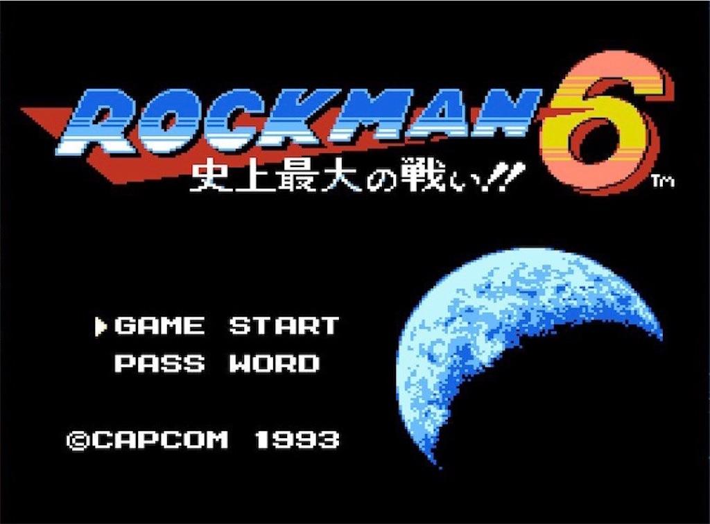 『ロックマン6』タイトル画面(日本版)