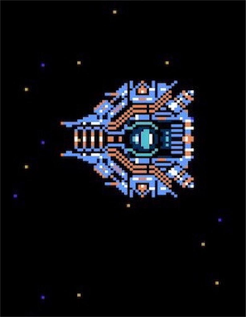 ファミコン『グラディウス』ビッグコア
