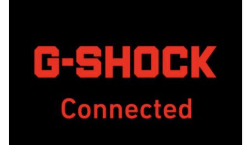 【G-SHOCK Connected】アプリの使い方と『GST-B200X-1A2JF』の接続方法