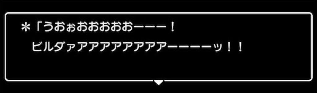 【ドラクエビルダーズ2】船長