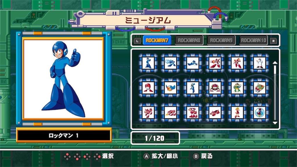 『ロックマン クラシックス コレクション1+2』