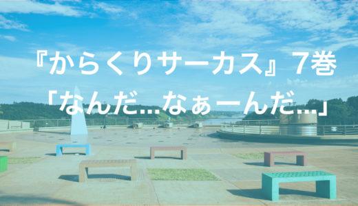 【漫画の名言】少女「なんだ...なぁーんだ...」『からくりサーカス』7巻