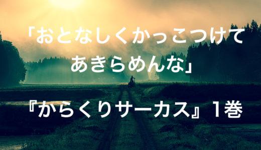 【漫画の名言】鳴海「おとなしくかっこつけてあきらめんな」『からくりサーカス』1巻