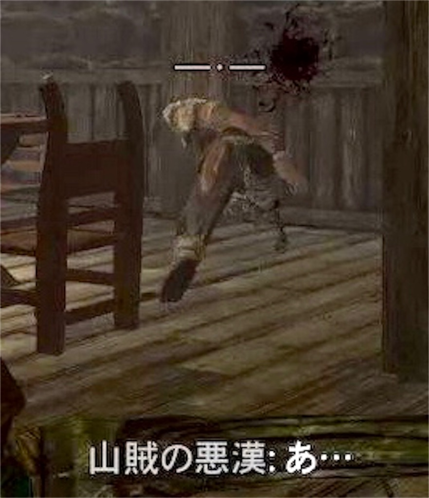山賊の悪漢「あ...」