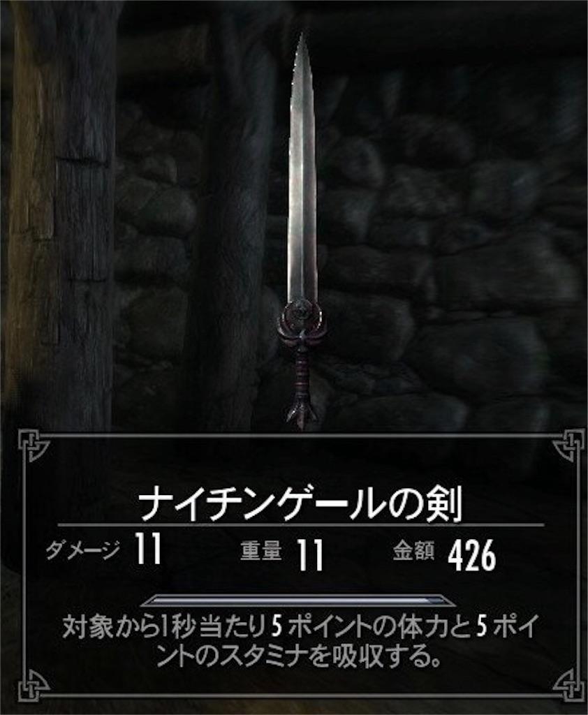 ナイチンゲールの剣