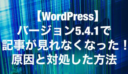 【WordPress】バージョン5.4.1で記事が見れなくなった!原因と対処した方法