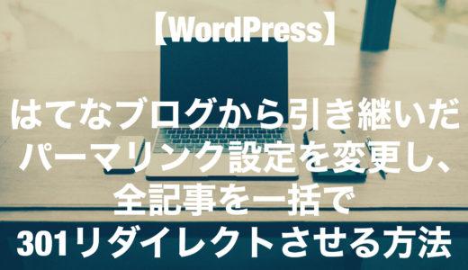 【WordPress】はてなブログから引き継いだパーマリンク設定を変更し、全記事を一括で301リダイレクトさせる方法