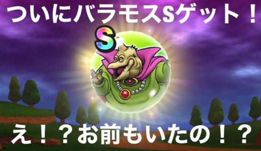 【DQウォーク日記】念願のバラモスS…え!?お前もいたの!?
