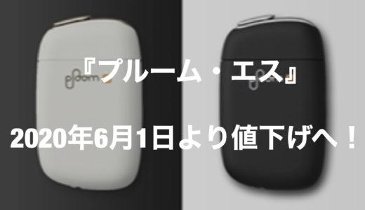 JT『プルーム・エス』が2020年6月1日より値下げへ!