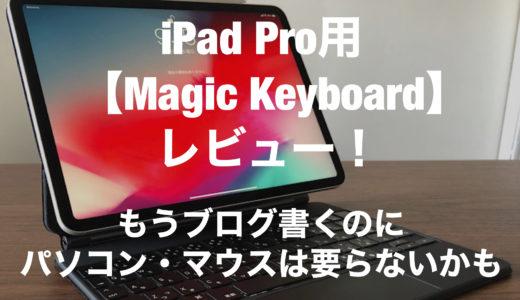 【iPad Pro用Magic Keyboard】レビュー!もうブログ書くのにパソコン・マウスは要らないかも